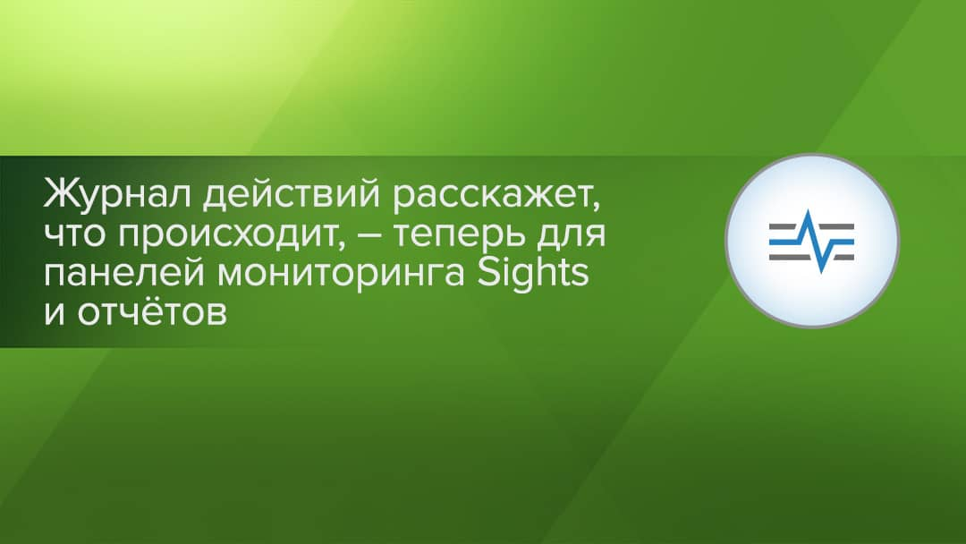 Журнал действий - для Sights и отчётов - Smartsheet