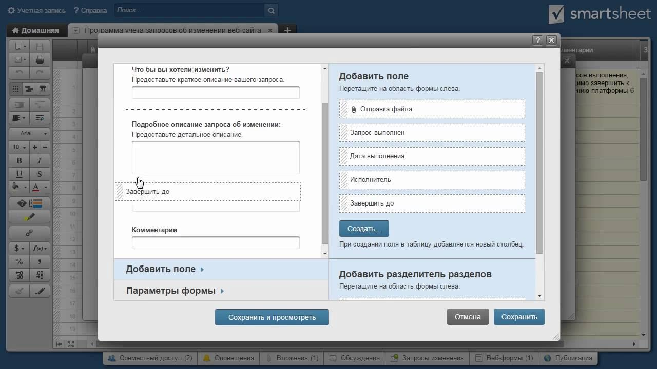 Веб-формы в Smartsheet